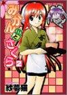 みかんとさくら (2) (角川コミックスドラゴンJr.)の詳細を見る