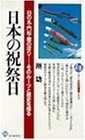 日本の祝祭日―日の丸・門松・鯉のぼり…そのルーツと歴史を探る (二十一世紀図書館 (0073))