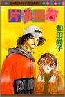 片道切符 (マーガレットコミックス (2430))