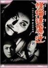 怪猫逢魔(おうま)が辻 [DVD]