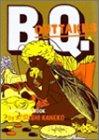 ビー・キューアウトテイク集THE ROACH BOOK (Beam comix)