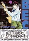 BECK(11) (KCデラックス 月刊少年マガジン)