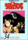 うる星やつらDVD Vol.34