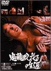 色の世界◆映画『鬼龍院花子の生涯』