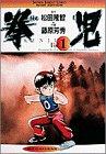 拳児 1 (少年サンデーコミックスワイド版)(松田 隆智/藤原 芳秀)