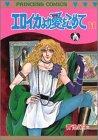 エロイカより愛をこめて (1) (Princess comics)の詳細を見る