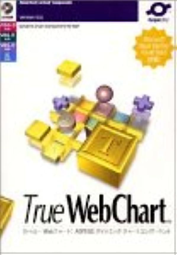 学者インターネット嫌いTrue Webchart 8.0J 1開発ライセンス