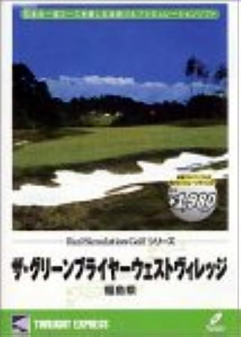 船員国佐賀リアルシミュレーションゴルフシリーズ 国内コース 28 ザ?グリーンブライヤーウェストヴィレッジ 福島県