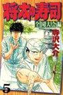 将太の寿司 (全国大会編5) (少年マガジンコミックス)