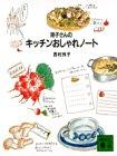 玲子さんのキッチンおしゃれノート (講談社文庫)