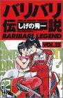 バリバリ伝説 (Vol.15) (REKC (015))