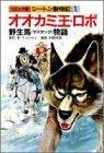 オオカミ王・ロボ;野生馬物語 (コミック版・シートン動物記)
