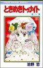 ときめきトゥナイト (24) (りぼんマスコットコミックス)