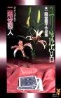 ユリ迷宮―二階堂蘭子作品集 (講談社ノベルス)の詳細を見る