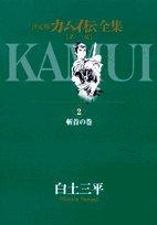 カムイ伝全集―決定版 (第1部2) (ビッグコミックススペシャル)の詳細を見る