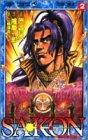Sakon(左近) 第2巻―戦国風雲録 生涯の盟友 (ジャンプコミックス)