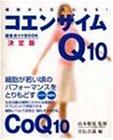 コエンザイムQ10総合ガイドブック―