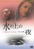 水の上の一夜 [DVD]