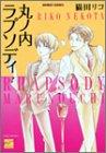 丸ノ内ラプソディ (バンブー・コミックス REIJIN Selection)