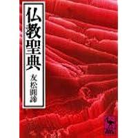 仏教聖典 (講談社学術文庫)