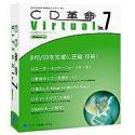 CD革命 Virtual Ver.7 Standard
