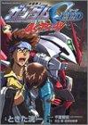 機動戦士ガンダムSEED ASTRAY (2) (角川コミックス・エース)の詳細を見る