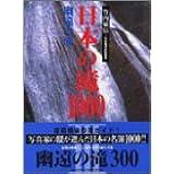 日本の滝1000 (幽遠の滝) (Gakken camera mook)