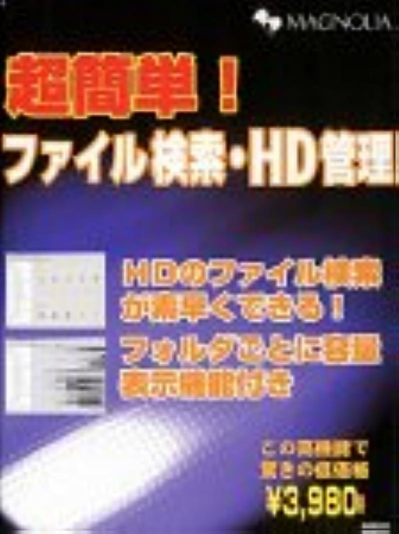 テセウス鎮痛剤灌漑超簡単ファイル検索?HD管理