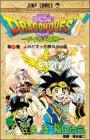 ドラゴンクエスト―ダイの大冒険 (17) (ジャンプ・コミックス)