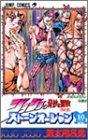 ジョジョの奇妙な冒険 Part6 ストーンオーシャン (10)