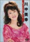 川中美幸ヒットコレクション(1)[DVD]
