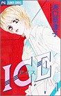 Ice 1 (フラワーコミックス)