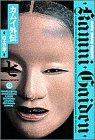 カムイ外伝 (7) (小学館叢書)