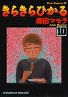 きらきらひかる―浪速美人監察医物語 (10) (ミスターマガジンKC (237))