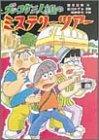ズッコケ三人組のミステリーツアー (新・こども文学館 (38))