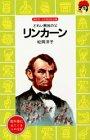 リンカーン—どれい解放の父 (講談社 火の鳥伝記文庫)