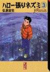 ハロー張りネズミ (3) (講談社漫画文庫)の詳細を見る