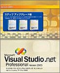 Visual Studio.NET 2003 ステップアップグレード