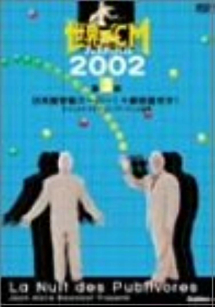 発見感嘆符アナログ世界のCMフェスティバル2002 第3部 [DVD]