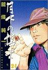 月下の棋士 (24) (ビッグコミックス)の詳細を見る