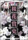 桜花賞史 [DVD]