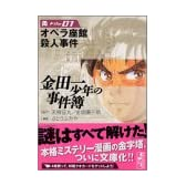 金田一少年の事件簿File(1) (講談社漫画文庫)