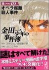 金田一少年の事件簿 / 天樹 征丸 のシリーズ情報を見る