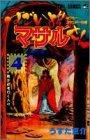 すごいよ!!マサルさん 4 セクシーコマンドー外伝 (ジャンプコミックス)