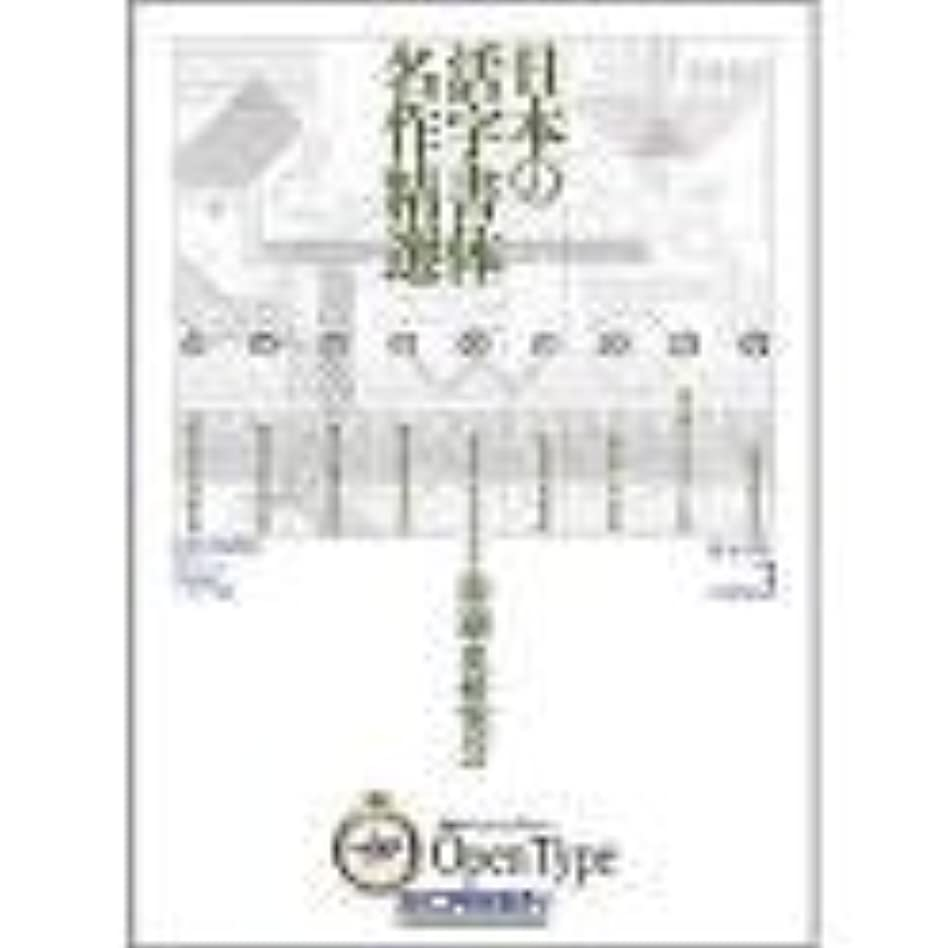 日本の活字書体名作精選 セレクト3 OpenType