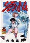 SETSUNA / 矢也 晶久 のシリーズ情報を見る