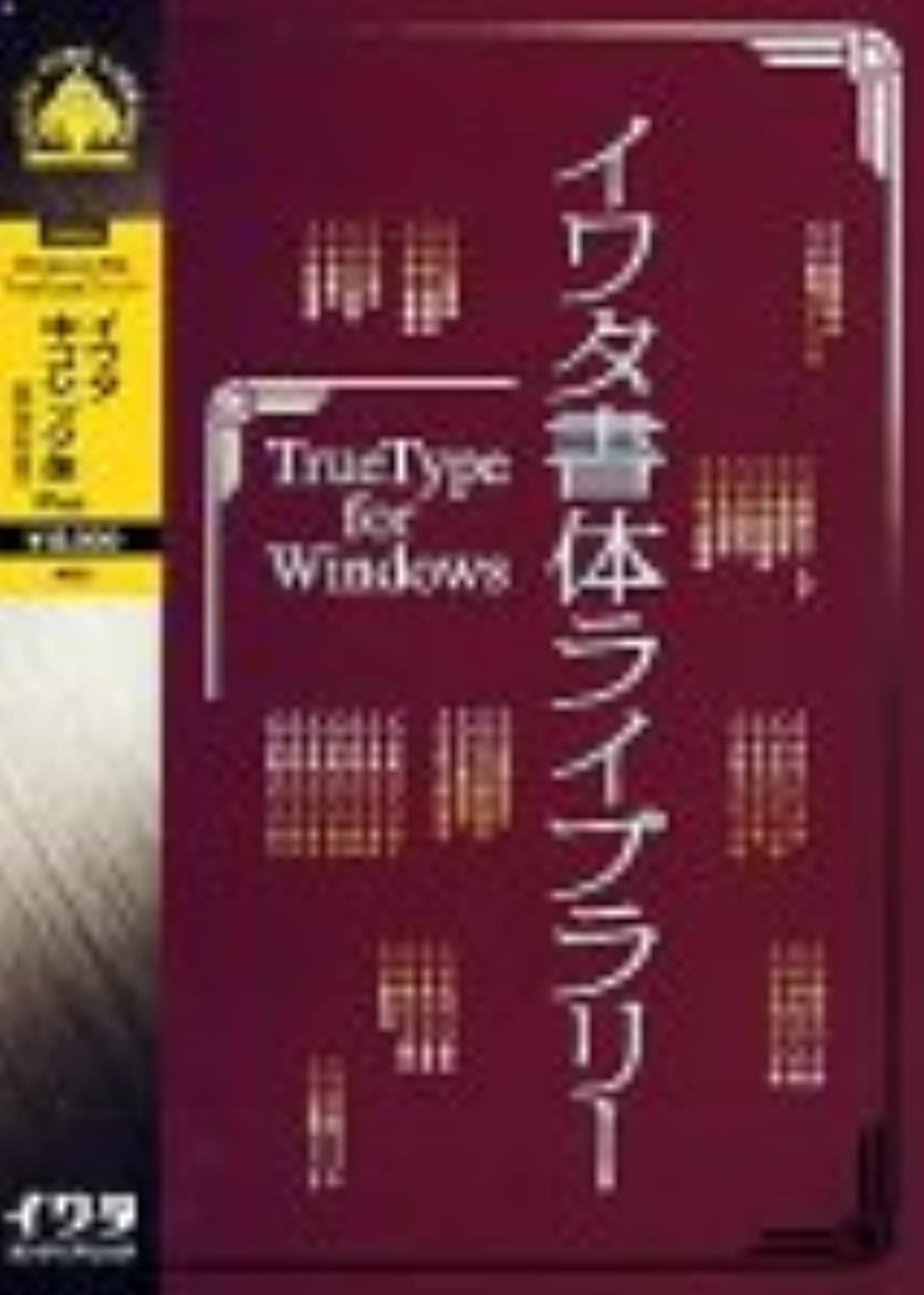 外科医融合バリケードイワタ書体ライブラリー TrueType Font for Windows イワタ中ゴシック体Plus 外字付き