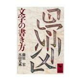 文字の書き方 (講談社学術文庫)
