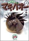 みどりのマキバオー (4) (集英社文庫―コミック版)