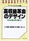 高収益革命のデザイン―日本企業は再び輝くか (高収益革命シリーズ)